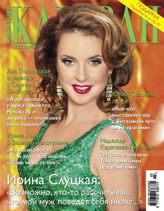 Отсутствует Коллекция Караван историй №03/2015 коллекция