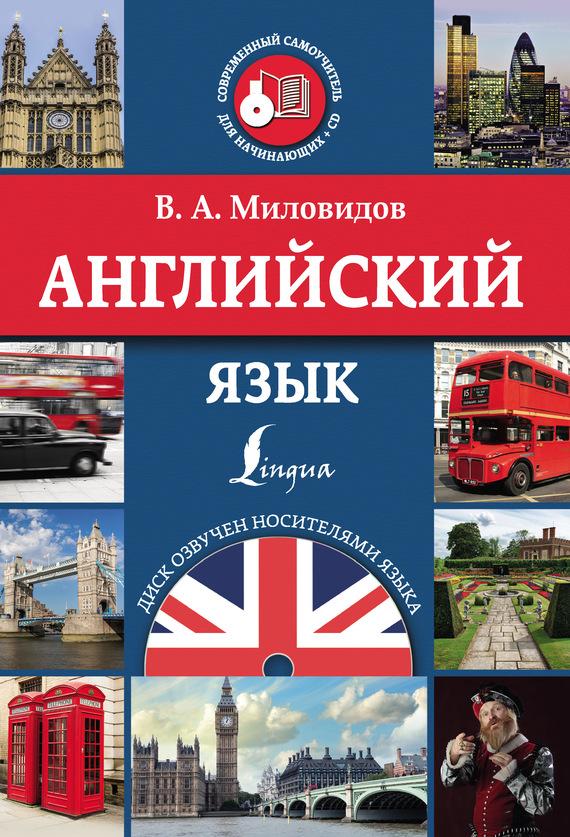 В. А. Миловидов Английский язык книгу элементарный английский для всех