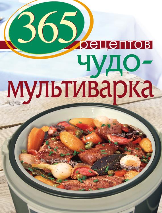 Отсутствует 365 рецептов. Чудо-мультиварка мультиварка виконте в красноярске