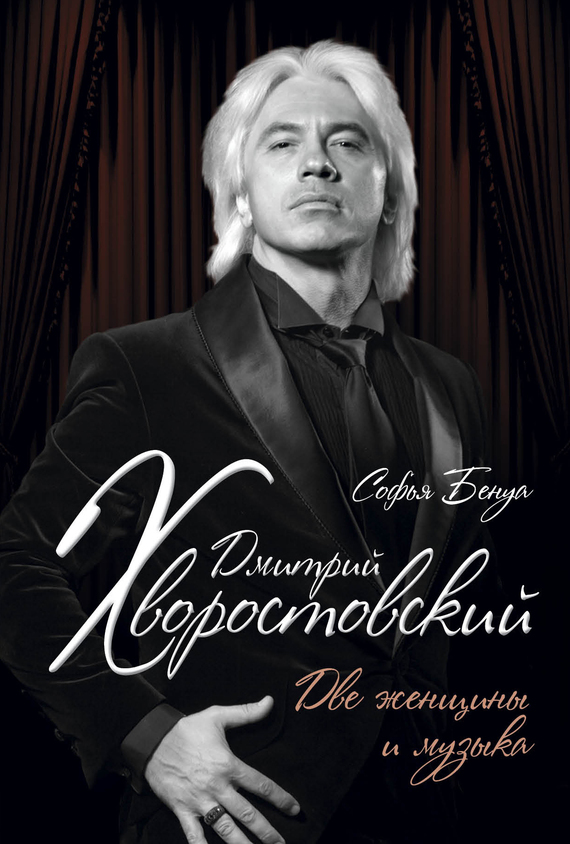 Дмитрий Хворостовский. Две женщины и музыка изменяется романтически и возвышенно