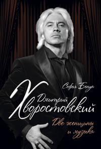 Бенуа, Софья  - Дмитрий Хворостовский. Две женщины и музыка