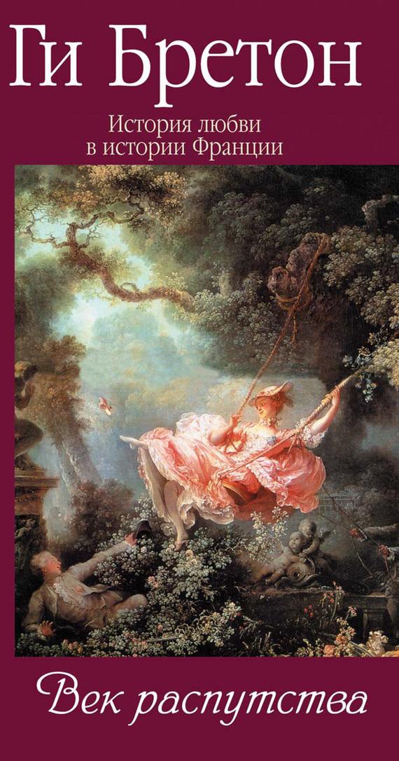 бесплатно книгу Ги Бретон скачать с сайта