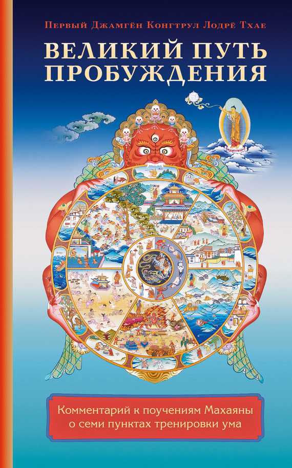 Джамгон Конгтрул Великий путь пробуждения. Комментарий к поучениям Махаяны о семи пунктах тренировки ума