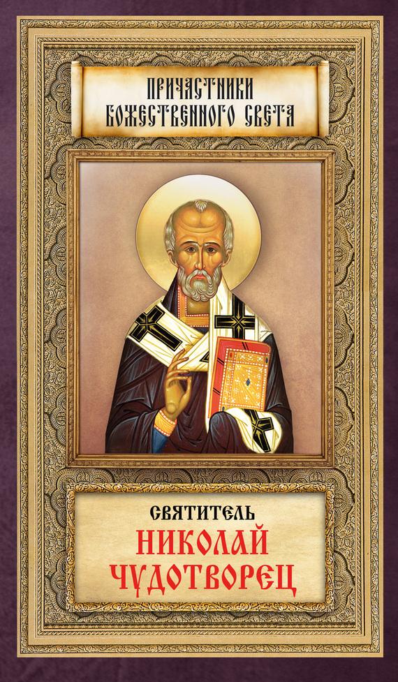 Отсутствует Святитель Николай Чудотворец марущак в святитель лука исповедник целитель чудотворец page 8