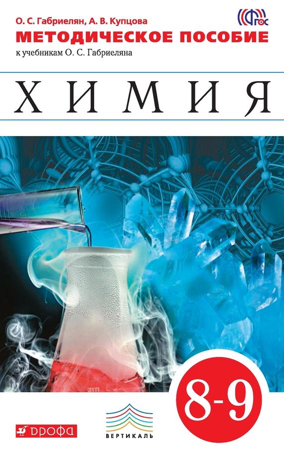 О. С. Габриелян Химия. 8–9 классы. Методическое пособие