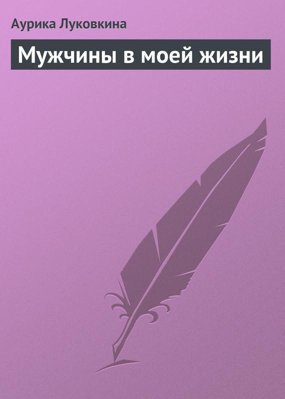 Скачать Мужчины в моей жизни бесплатно Аурика Луковкина