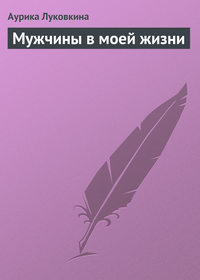 Луковкина, Аурика  - Мужчины в моей жизни