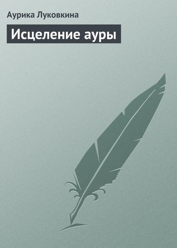 Аурика Луковкина Исцеление ауры ващенко а здоровье ауры
