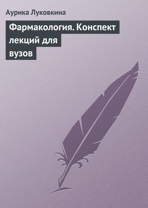 Аурика Луковкина Фармакология. Конспект лекций для вузов