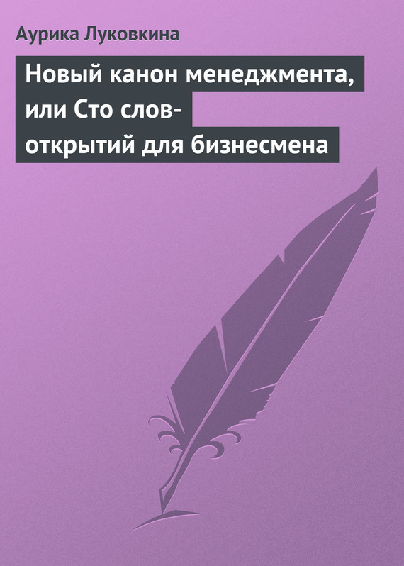 напряженная интрига в книге Аурика Луковкина