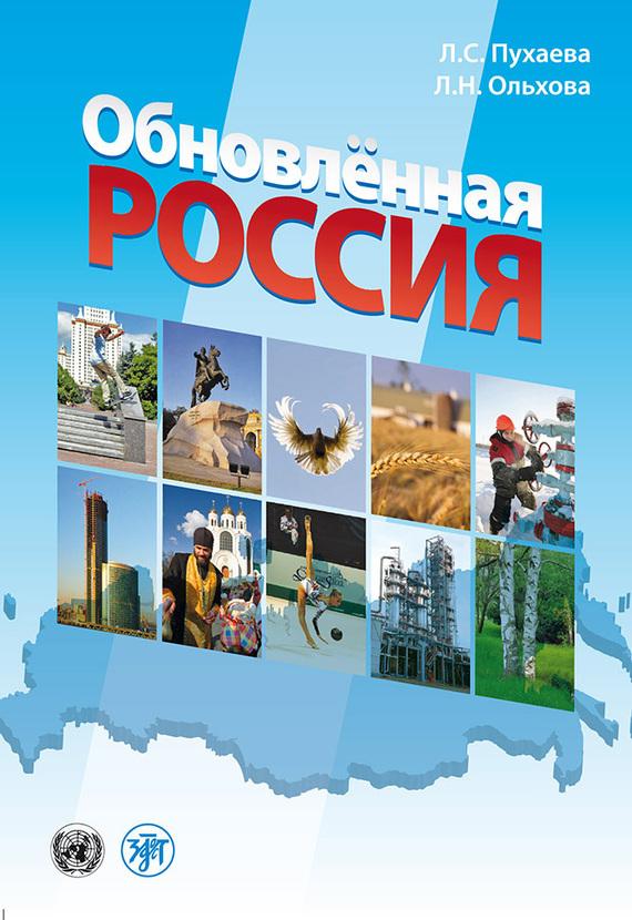 Л. Н. Ольхова Обновлённая Россия