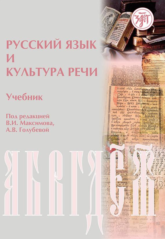 Коллектив авторов Русский язык и культура речи яковлева е ред микроэкономика учебник и практикум
