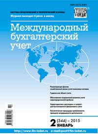 Отсутствует - Международный бухгалтерский учет № 2 (344) 2015