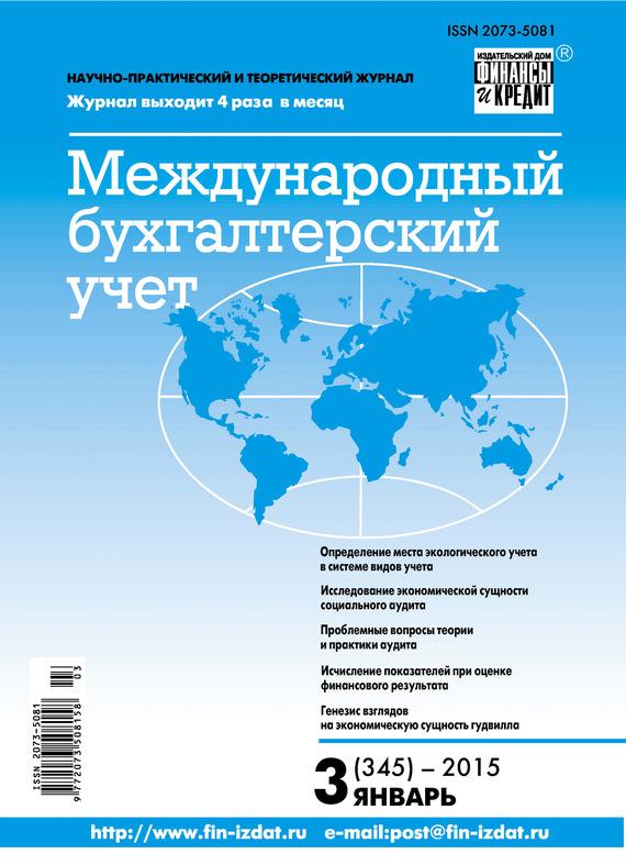 Отсутствует Международный бухгалтерский учет № 3 (345) 2015 отсутствует международный бухгалтерский учет 37 331 2014