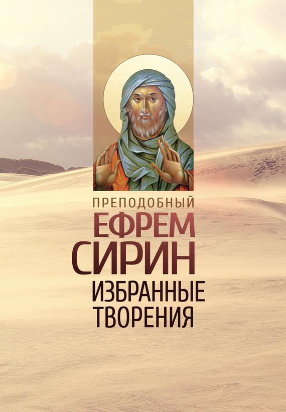 преподобный Ефрем Сирин Избранные творения russia made am 1065 фигурка кошельковая мышь хранительница на монетке латунь янтарь