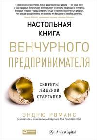 Романс, Эндрю  - Настольная книга венчурного предпринимателя. Секреты лидеров стартапов