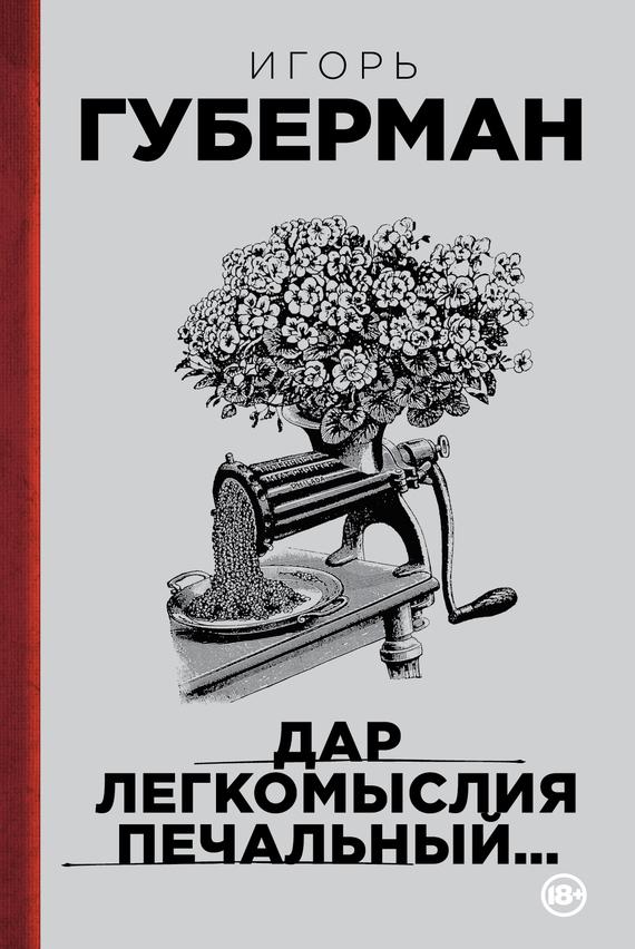 Игорь Губерман бесплатно
