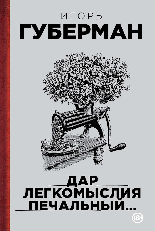 Гарики предпоследние. закатные гарики. книга странствий