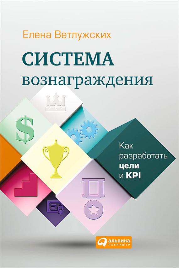 Скачать Елена Ветлужских бесплатно Система вознаграждения. Как разработать цели и KPI