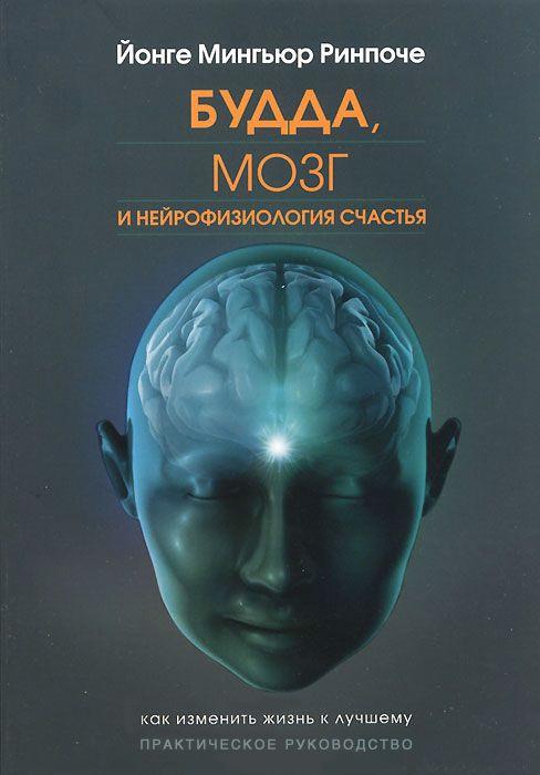 Йонге Мингьюр Ринпоче Будда, мозг и нейрофизиология счастья. Как изменить жизнь к лучшему ISBN: 978-5-91994-064-7 будда мозг и нейрофизиология счастья как изменить жизнь к лучшему практическое руководство