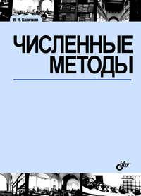 Калиткин, Н. Н.  - Численные методы