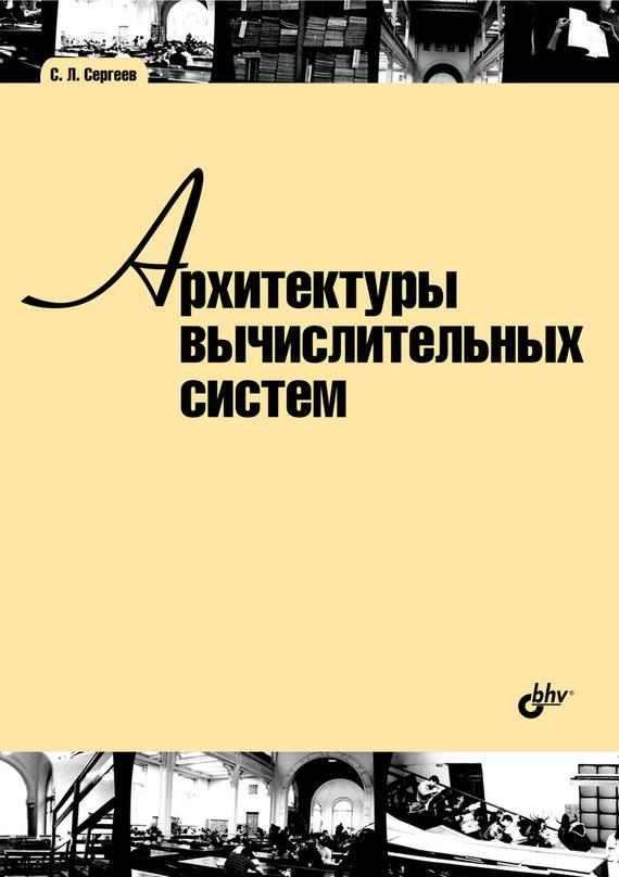 С. Л. Сергеев Архитектуры вычислительных систем
