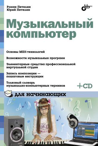 Роман Петелин Музыкальный компьютер для начинающих петелин р cakewalk sonar 7 producer edition запись и редакт музыки