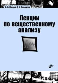Подкорытов, А. Н.  - Лекции по вещественному анализу