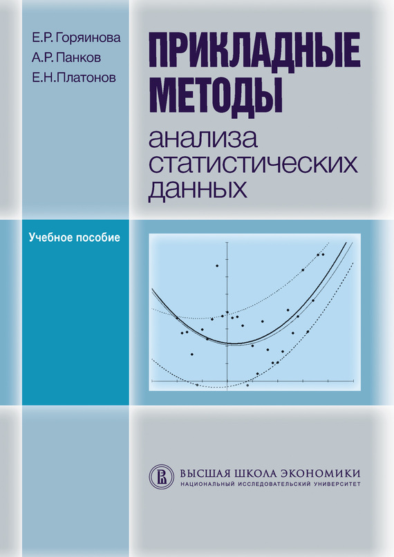 Е. Н. Платонов