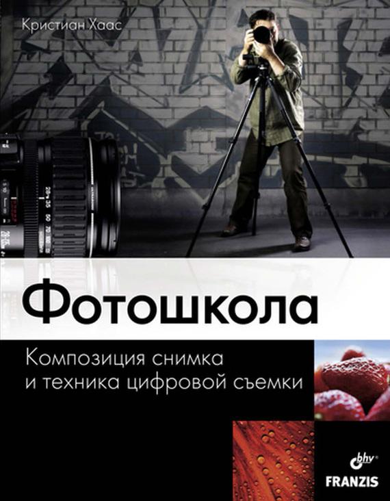 Кристиан Хаас Фотошкола. Композиция снимка и техника цифровой съемки перспектива и композиция в примерах