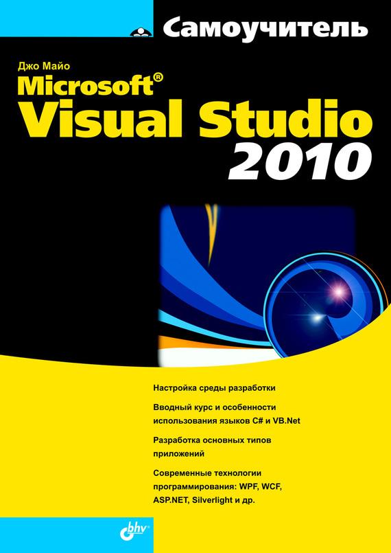 Джо Майо Microsoft Visual Studio 2010