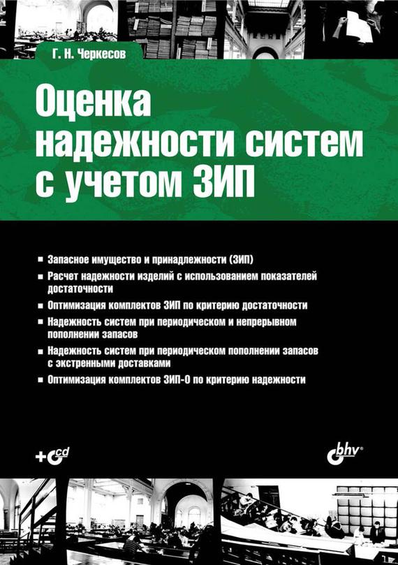 Обложка книги Оценка надежности систем с учетом ЗИП, автор Черкесов, Г. Н.