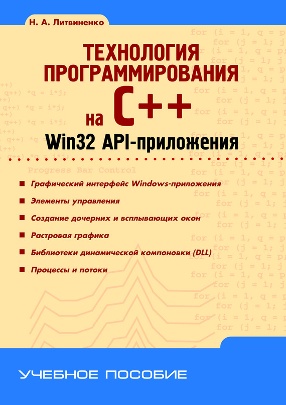 Н. А. Литвиненко бесплатно