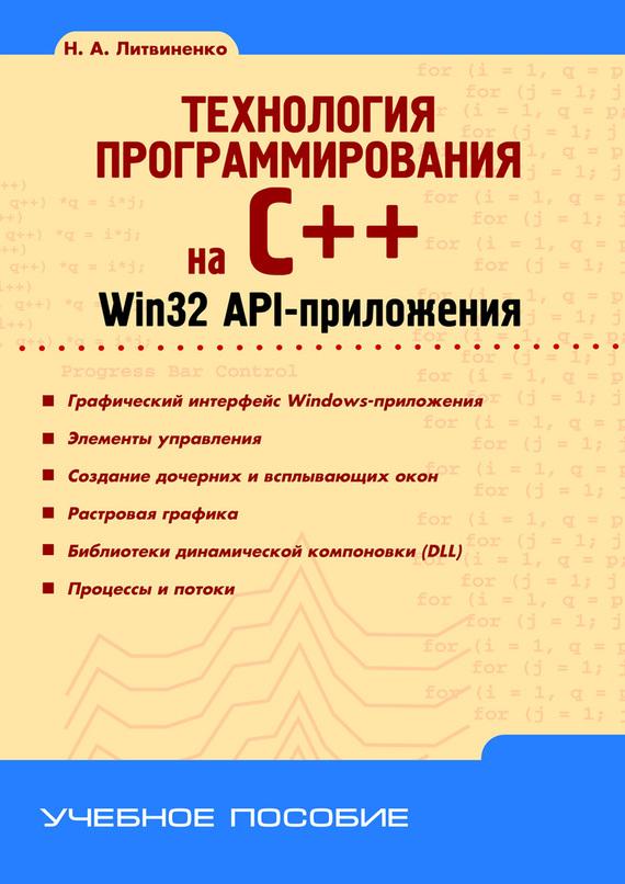 Н. А. Литвиненко Технология программирования на C++. Win32 API-приложения ликнесс джереми приложения для windows 8 на c и xaml