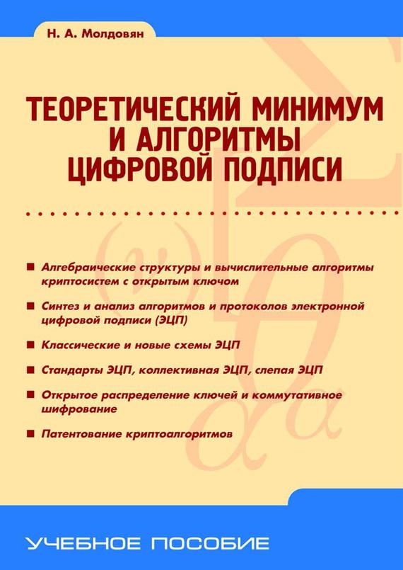 Н. А. Молдовян Теоретический минимум и алгоритмы цифровой подписи