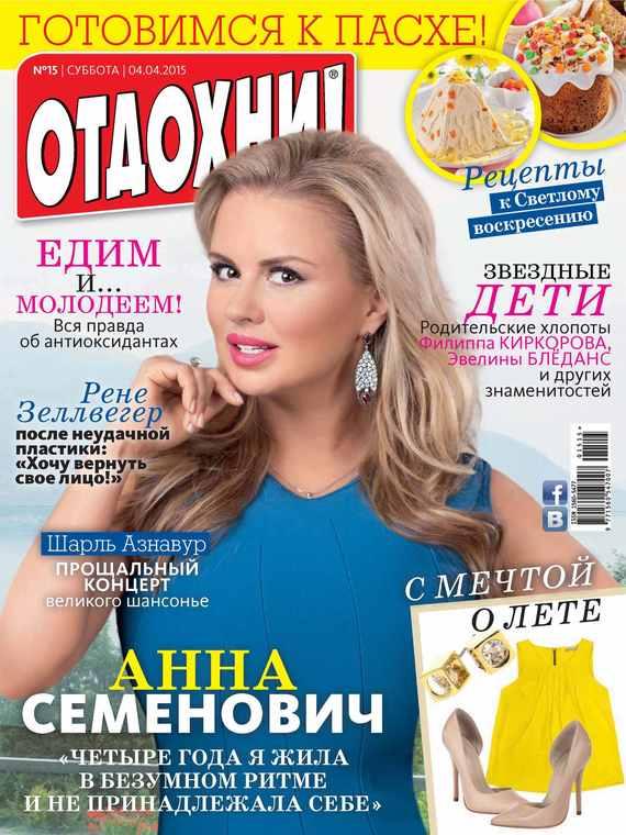 ИД «Бурда» Журнал «Отдохни!» №15/2015 ид бурда журнал отдохни 22 2015