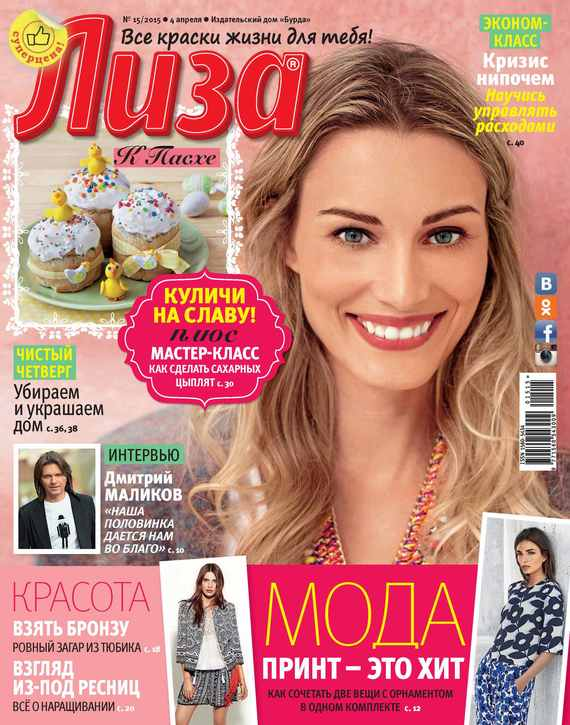 ИД «Бурда» Журнал «Лиза» №15/2015 ид бурда журнал лиза 34 2015