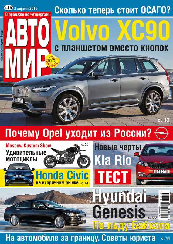 ИД «Бурда» АвтоМир №15/2015 отсутствует автомир 36 2017