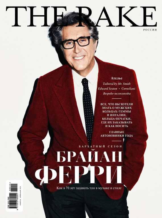 ИД «Бурда» The Rake №02/2015 ид бурда журнал новый дом 02 03 2015