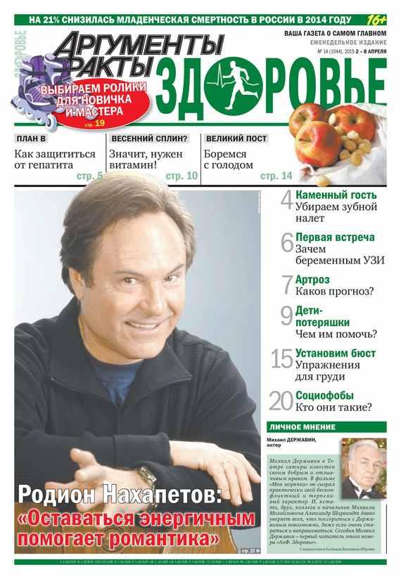 Аргументы и факты. Здоровье. №14/2015