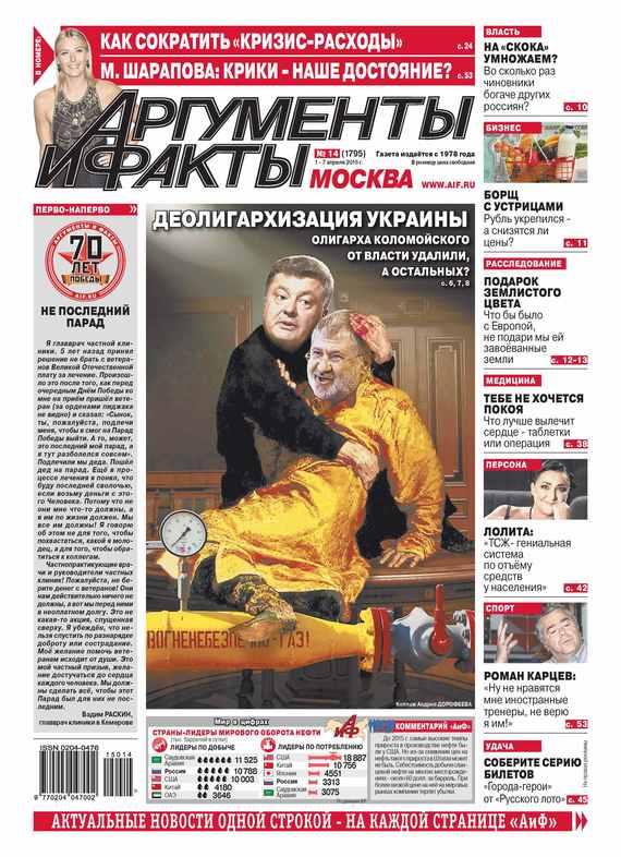Аргументы и факты №14/2015
