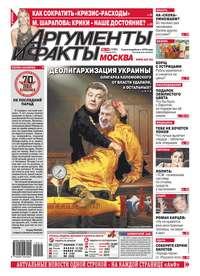 Отсутствует - Аргументы и факты №14/2015