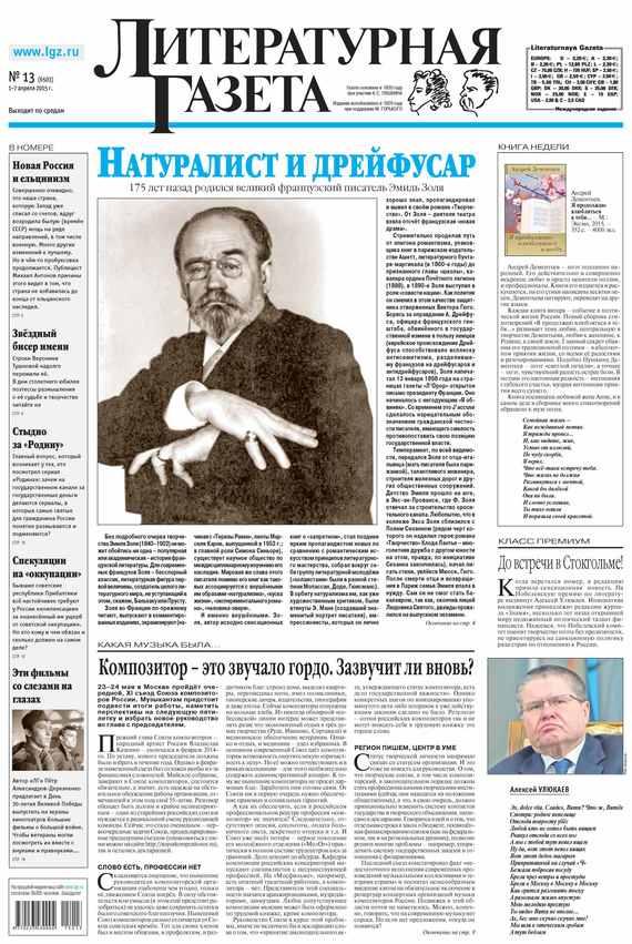 Литературная газета №13 (6503) 2015