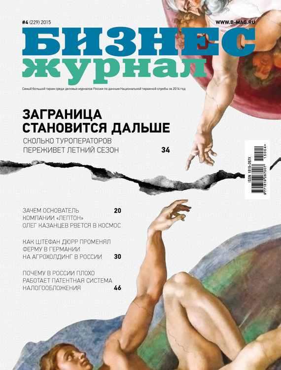 Бизнес-журнал № 04/2015