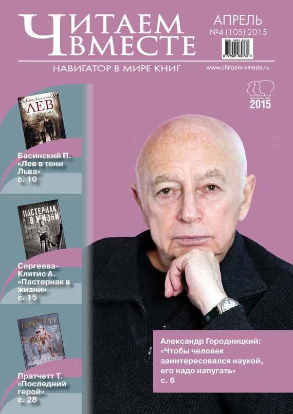 Отсутствует Читаем вместе. Навигатор в мире книг. №04/2015