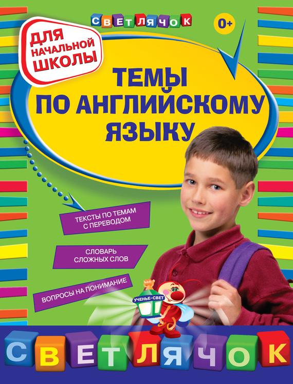Е. В. Карпенко Темы по английскому языку. Для начальной школы