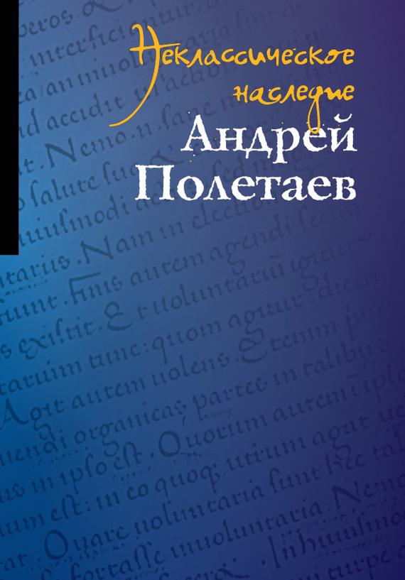 Скачать Автор не указан бесплатно Неклассическое наследие. Андрей Полетаев