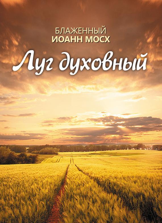 Блаженный Иоанн Мосх бесплатно