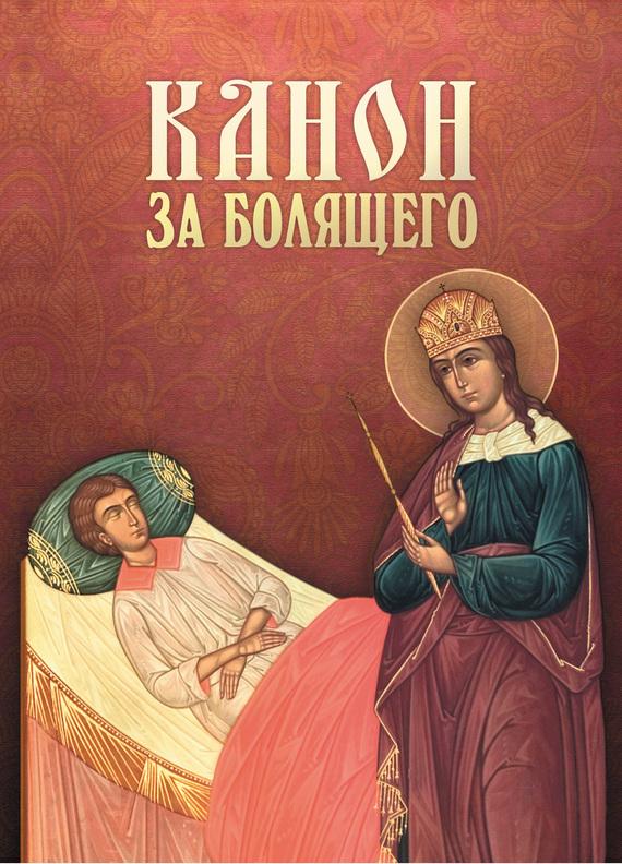Сборник Канон за болящего православный молитвослов с молитвами о родных и близких пасхальный канон канон за болящего