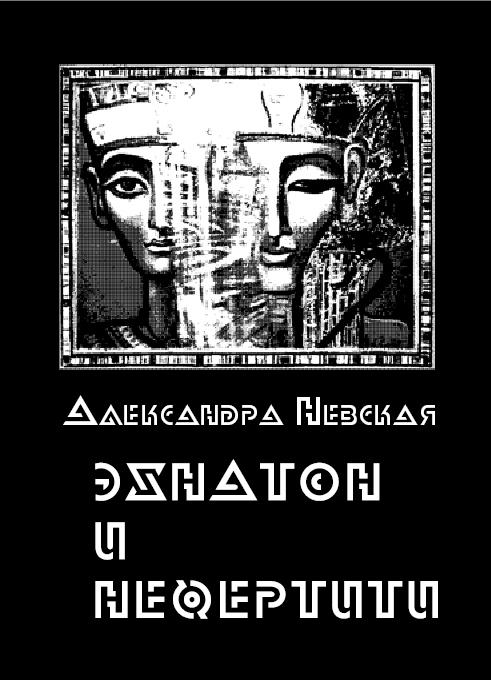 Александра Невская Эхнатон и Нефертити